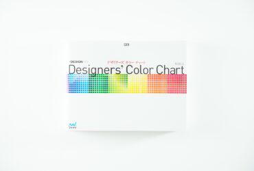 新版デザイナーズ カラーチャート